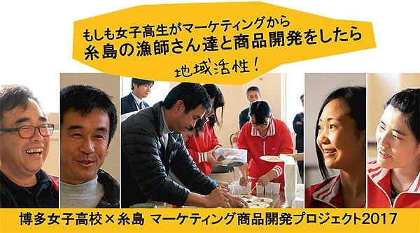 博多女子高校と糸島商品開発物語