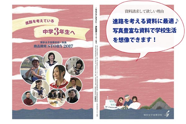 hakujo_shiryo01-4