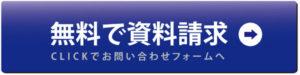 toiawase_banner02