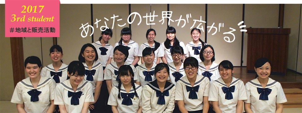 【公式】博多女子高等学校-商品開発|進学・就職に役立つ実践力