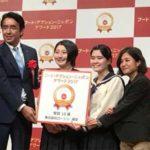 ローソン賞受賞!フード・アクション・ニッポンアワード 2017
