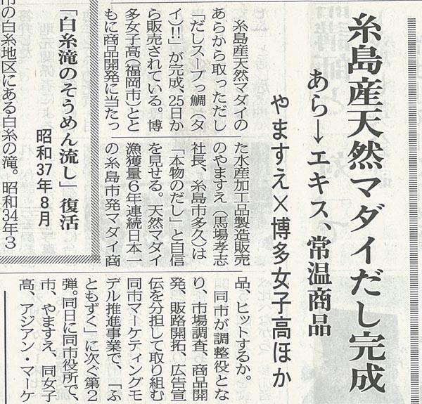 20180627糸島新聞02