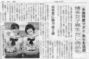 20180627西日本新聞
