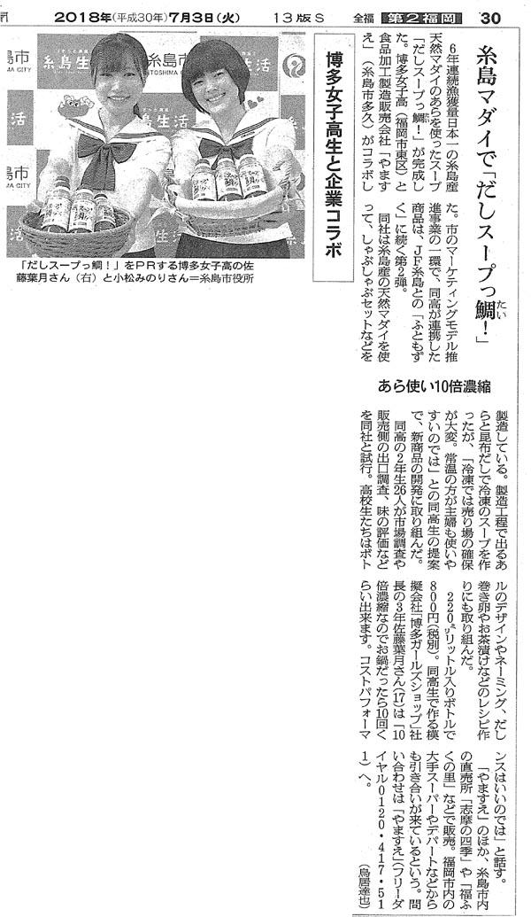 20180703朝日新聞