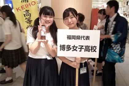 博多女子高校商品開発は博多阪急うまちか甲子園に2年ぶりに出場