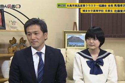 博多女子高校のJCOM番組出演、やますえ馬場社長と